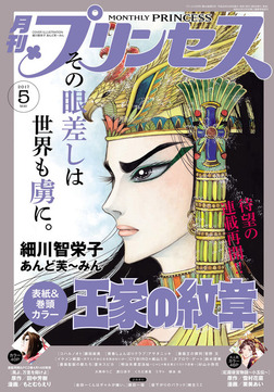 プリンセス 2017年5月号-電子書籍