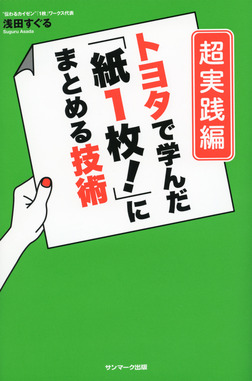 トヨタで学んだ「紙1枚!」にまとめる技術[超実践編]-電子書籍