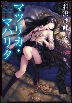 マツリカ・マハリタ-電子書籍