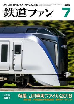 鉄道ファン2018年7月号-電子書籍