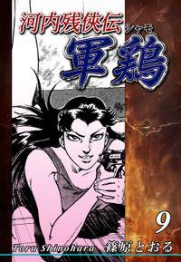 河内残侠伝 軍鶏【シャモ】(9)