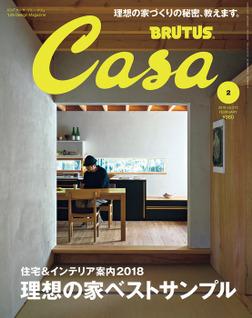 Casa BRUTUS (カーサ ブルータス)2018年 2月号 [理想の家ベストサンプル ]-電子書籍