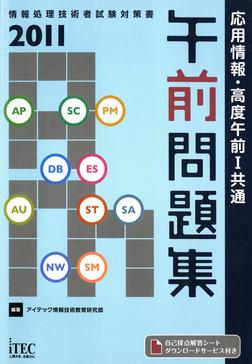 2011 応用情報・高度午前1共通午前問題集-電子書籍