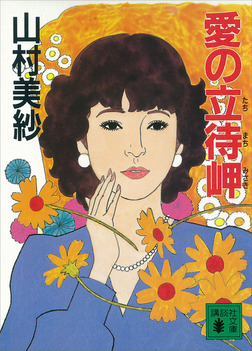 愛の立待岬-電子書籍