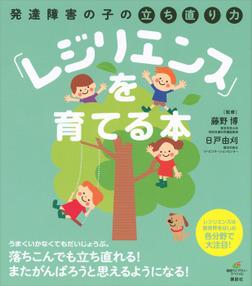 発達障害の子の立ち直り力「レジリエンス」を育てる本-電子書籍