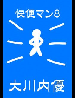 絵本「快便マン8」-電子書籍