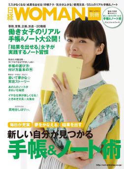 新しい自分が見つかる 手帳&ノート術-電子書籍