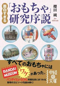 面白すぎる「おもちゃ」研究序説-電子書籍