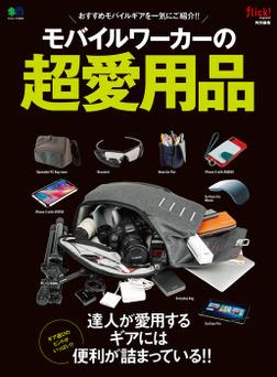 モバイルワーカーの超愛用品-電子書籍
