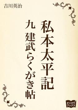 私本太平記 九 建武らくがき帖-電子書籍