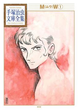 MW 手塚治虫文庫全集(1)-電子書籍