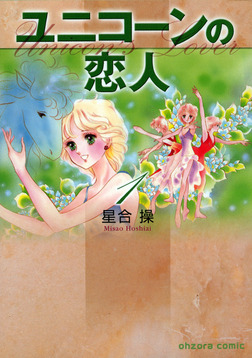 ユニコーンの恋人1-電子書籍