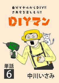 DIYマン【単話】(6)