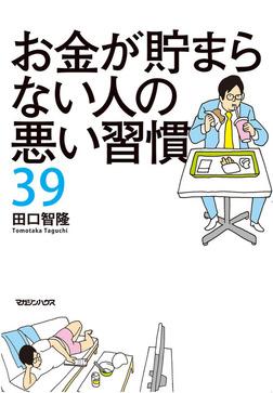 お金が貯まらない人の悪い習慣39-電子書籍