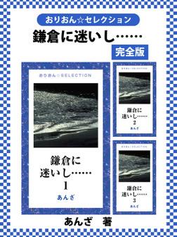 鎌倉に迷いし…… 完全版-電子書籍