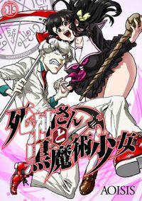 死神さんと黒魔術少女(1)