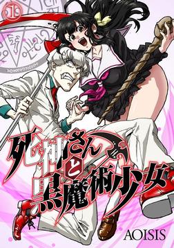 死神さんと黒魔術少女(1)-電子書籍