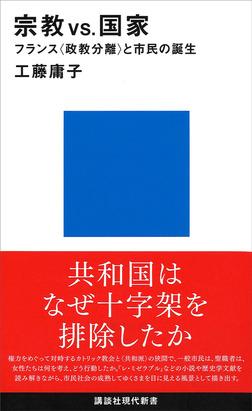 宗教VS.国家 フランス<政教分離>と市民の誕生-電子書籍