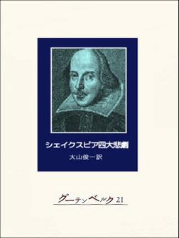 シェイクスピア四大悲劇-電子書籍