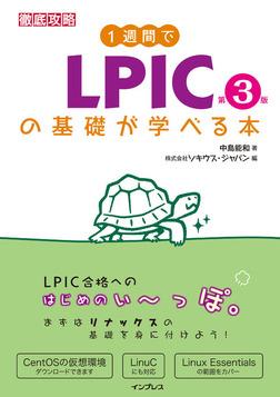 1週間でLPICの基礎が学べる本 第3版-電子書籍