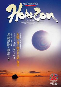 ホライゾン 第29号-電子書籍