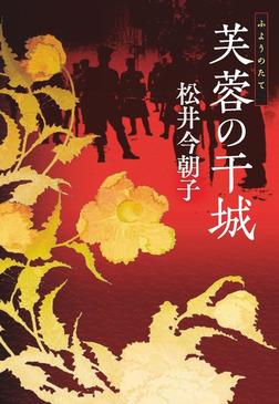 芙蓉の干城-電子書籍
