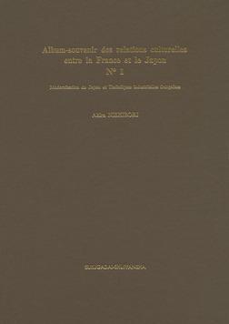 日仏文化交流写真集〈第1集〉-電子書籍