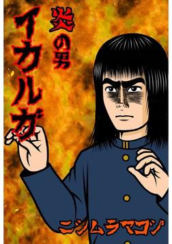 炎の男 イカルガ-電子書籍