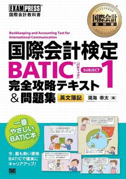 国際会計教科書 国際会計検定BATIC SUBJECT1 完全攻略テキスト&問題集-電子書籍