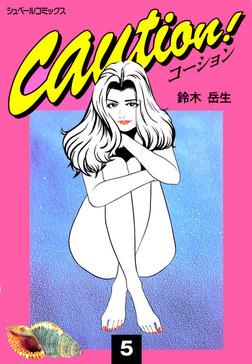 caution! (5)-電子書籍