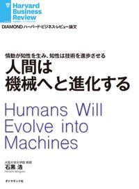 人間は機械へと進化する