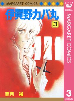 伊賀野カバ丸 3-電子書籍