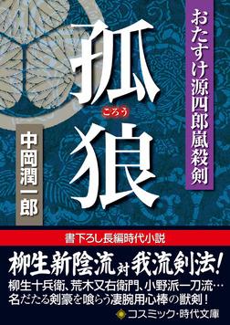 孤狼 おたすけ源四郎嵐殺剣-電子書籍
