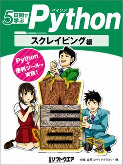 5日間で学ぶPython スクレイピング編-電子書籍