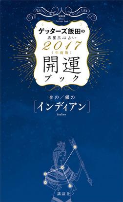 ゲッターズ飯田の五星三心占い 開運ブック 2017年度版 金のインディアン・銀のインディアン-電子書籍