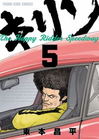 キリン The Happy Ridder Speedway / 5