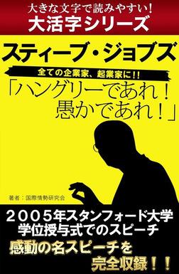 【大活字シリーズ】ハングリーであれ! 愚かであれ! スティーブ・ジョブズ-電子書籍