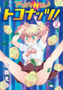 アブナイH娘♪ トコナッツ!(2)-電子書籍