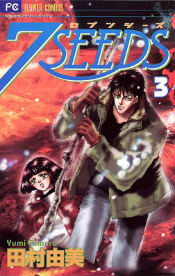 7SEEDS(3)【期間限定 無料お試し版】-電子書籍