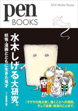PenBOOKS 水木しげる大研究。 妖怪・漫画とともに生きた鬼才-電子書籍