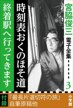 宮脇俊三 電子全集3 『時刻表おくのほそ道/終着駅へ行ってきます』-電子書籍