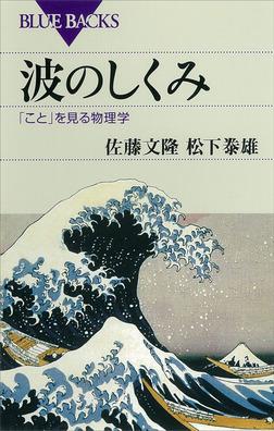 波のしくみ 「こと」を見る物理学-電子書籍