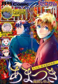 Comic ZERO-SUM (コミック ゼロサム) 2016年11月号[雑誌]