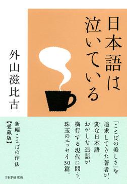日本語は泣いている-電子書籍