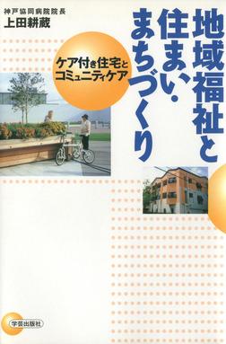 地域福祉と住まい・まちづくり : ケア付き住宅とコミュニティケア-電子書籍