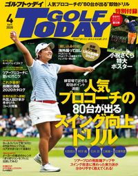 GOLF TODAY 2020年4月号
