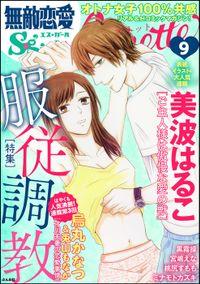 無敵恋愛S*girl Anette服従調教 Vol.9