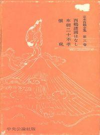 定本西鶴全集〈第3巻〉