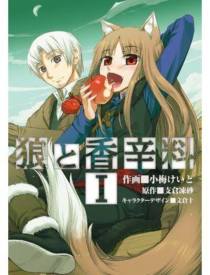 【20%OFF】狼と香辛料 【全16巻セット】