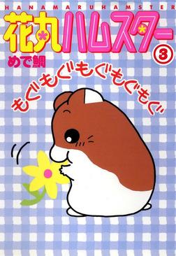 花丸ハムスター3-電子書籍
